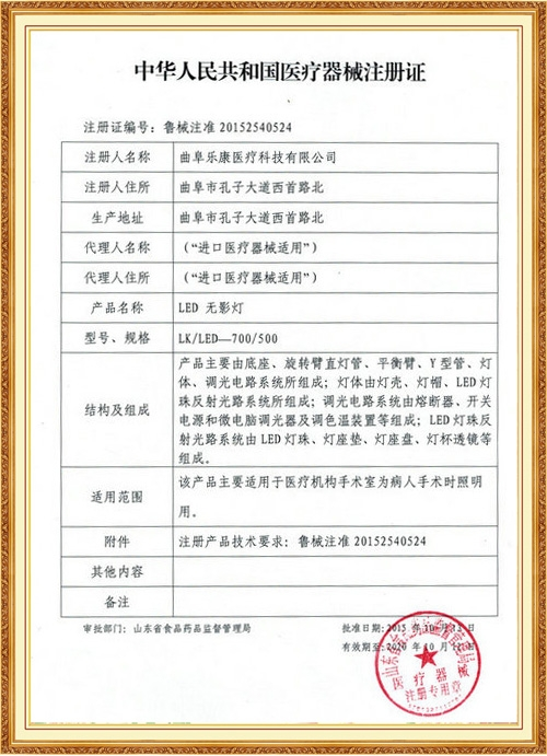 ledbeplay官网app注册证