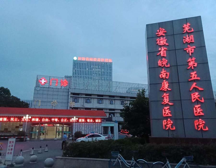 芜湖市第五人民医院